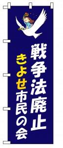 戦争法廃止 きよせ市民の会 のぼり旗