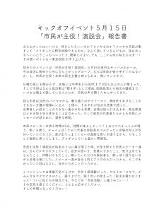 ミナセンお手紙報告書PDF