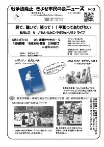 5月号ニュース0502憲法特集_表