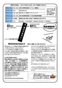 5月号ニュース0502憲法特集_裏