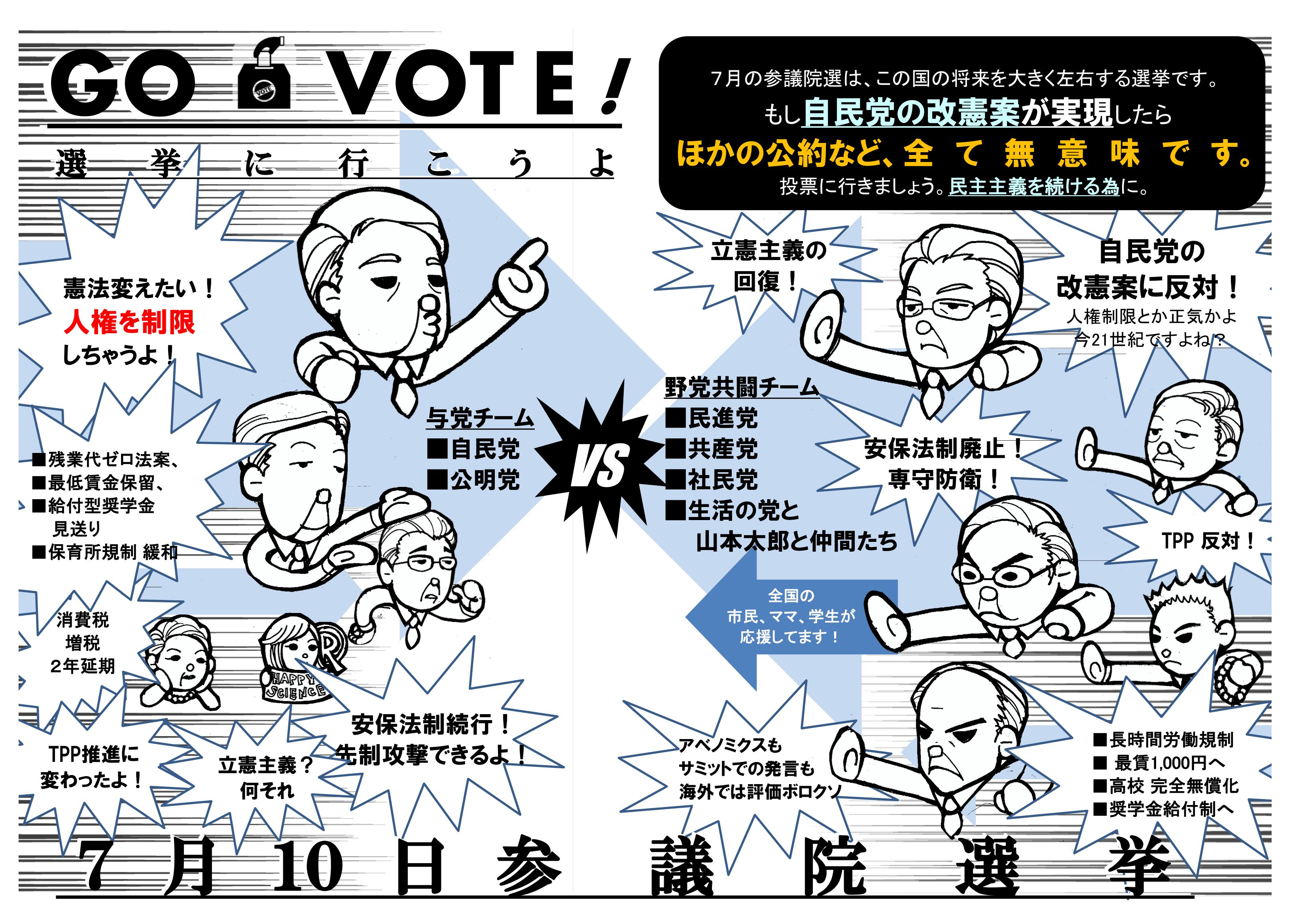 選挙特集 A4両面チラシ0615-1