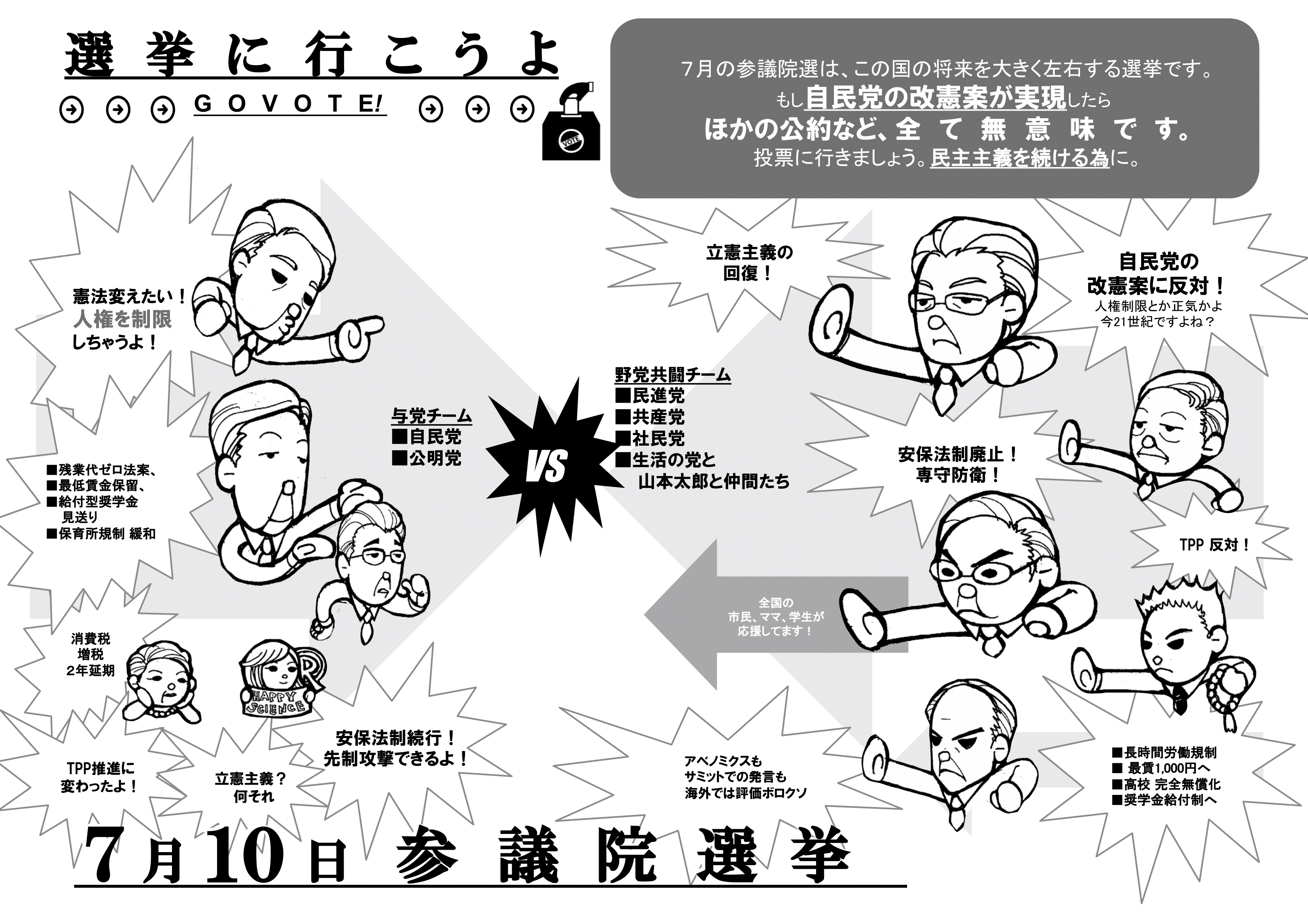 1606きよせ市民の会HP-1