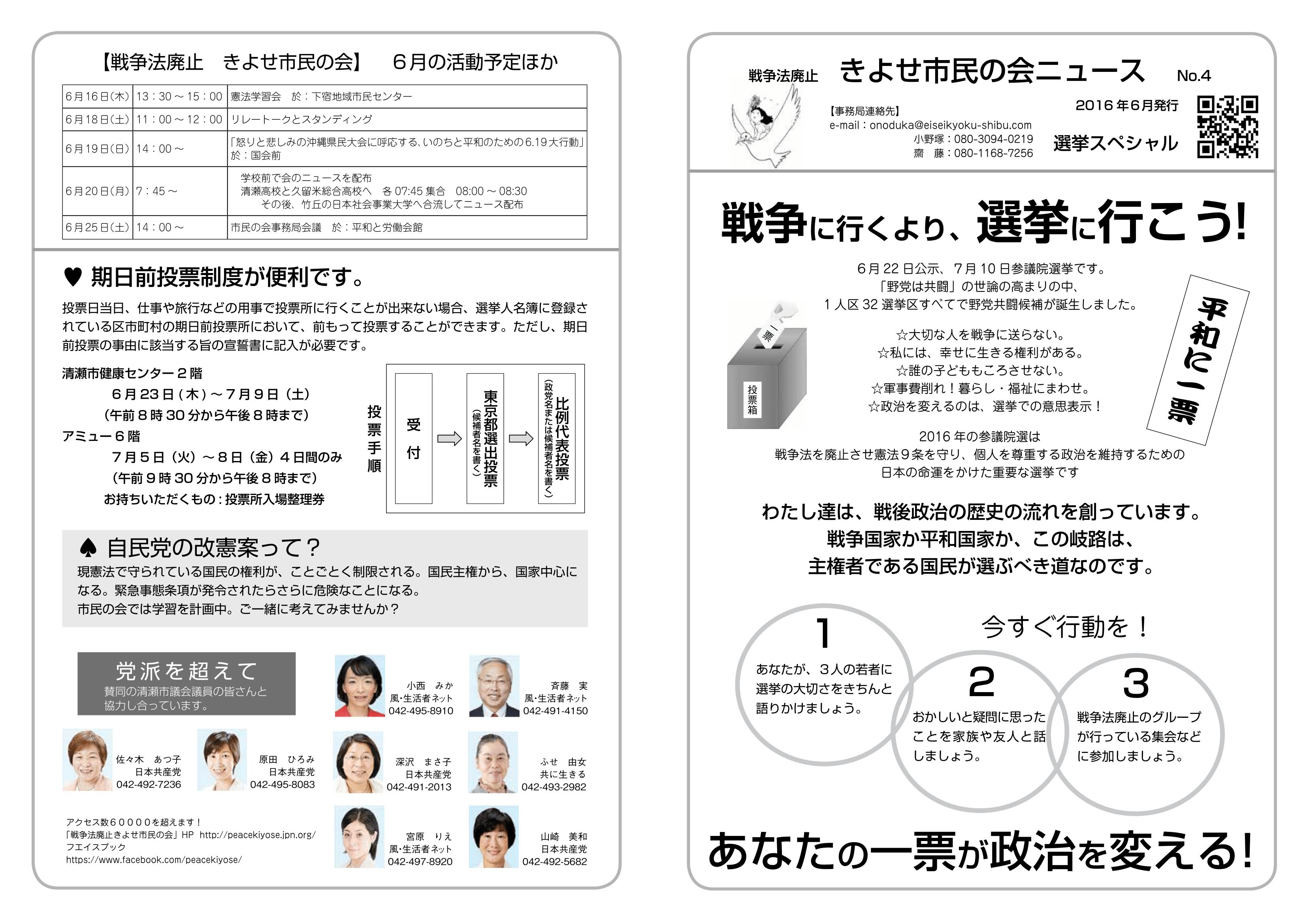 1606きよせ市民の会HP-2